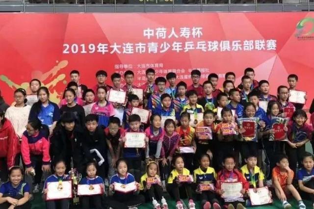 中荷人寿杯2019年大连市青少年乒乓球俱乐部联赛落幕