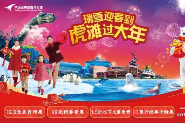 """新春佳节庆""""鱼""""年 重重鲸喜乐虎滩"""