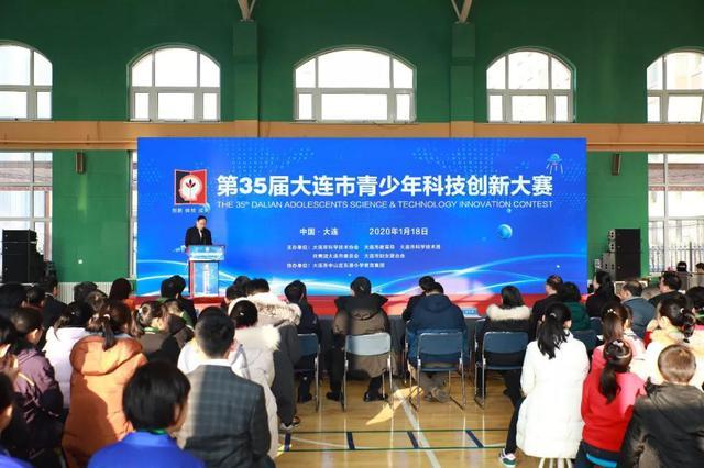 第35届大连市青少年科技创新大赛成功举办