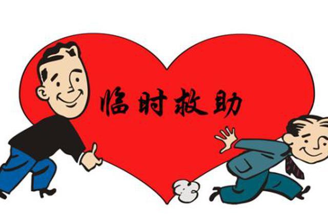 春节假期大连建立18个临时救助站(点)