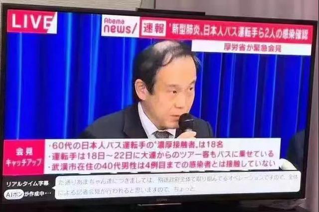 日本旅游大巴司机感染病毒 大连旅行团已全员采取医学措施