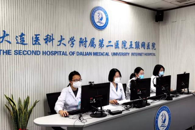 大连医科大学附属第二医院互联网医院应急开通免费发热咨询