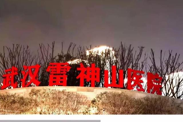"""""""战疫""""日记(1) 雷神山第一夜"""