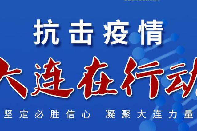 8月7日0时至24时 辽宁省无新增新冠肺炎确诊病例