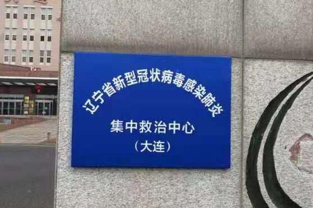 辽宁省新型冠状病毒感染肺炎集中救治中心(大连)2月20日交付