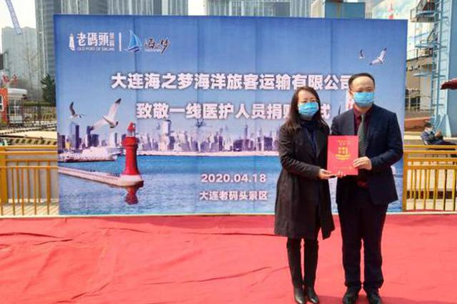 大连海之梦海洋旅客运输有限公司致敬一线医务人员