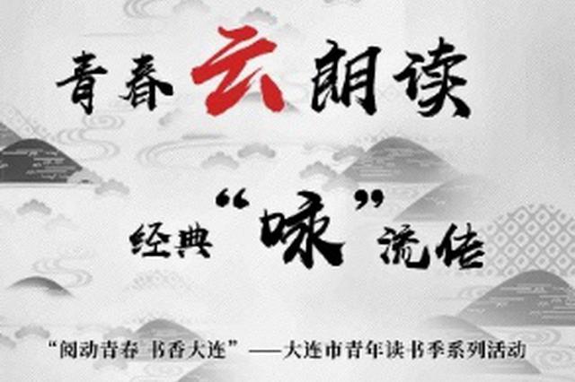 """""""阅动青春 书香大连"""" ——大连市青年读书季系列活动完美收"""