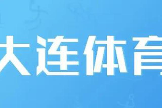 陈绍旺市长检查指导中超联赛大连赛区筹备工作