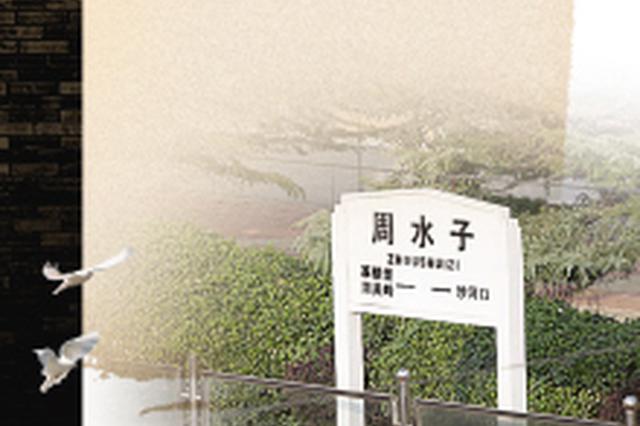 周水子火车站旧址将加固修缮 面向社会征集珍贵资料