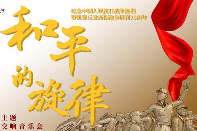 """""""纪念抗战胜利75周年系列活动""""即将启动,交响会、主题展览"""