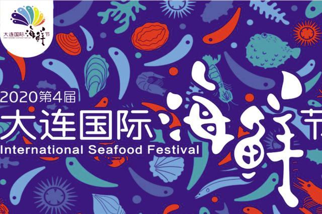 大连国际海鲜节9月5日开席