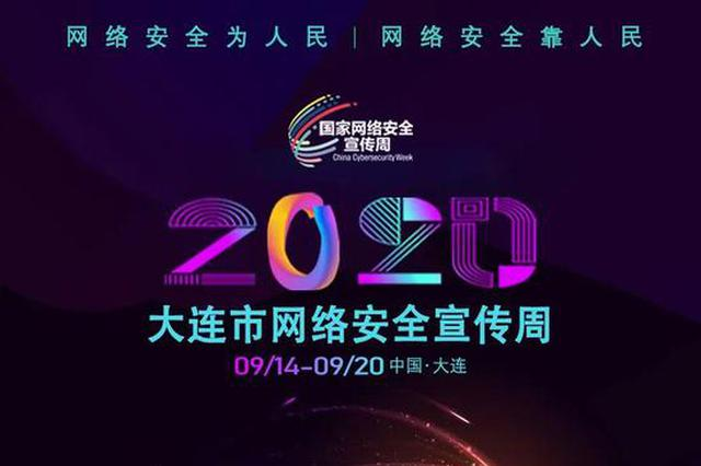 2020年大连市网络安全宣传周9月14日启幕