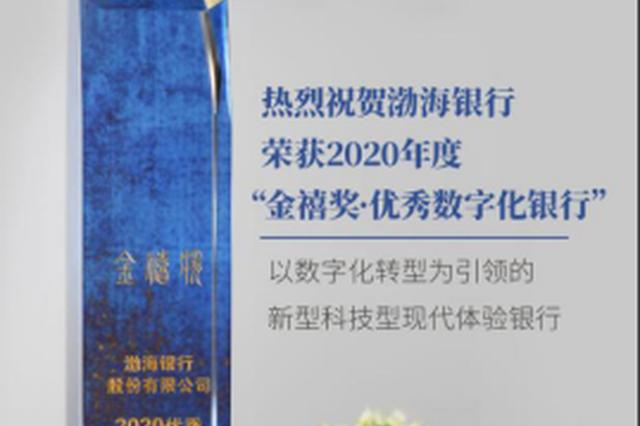 """荣膺2020年度""""优秀数字化银行"""" 渤海银行数字化战略转型成效"""