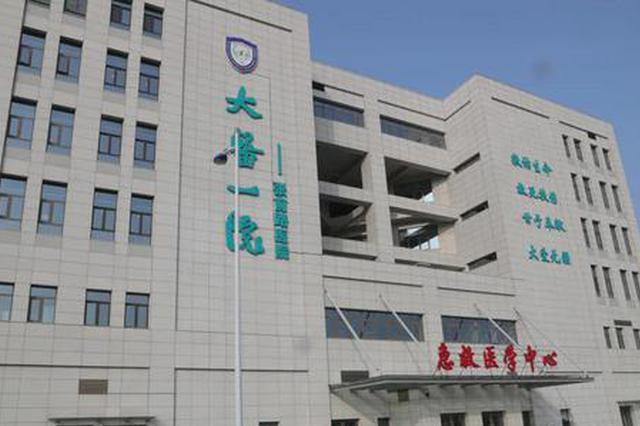 大连医科大学附属第一医院张前路医院正式开诊