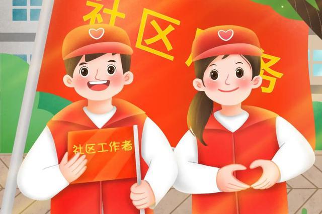 2021年沈阳社区工作者招录即将开始