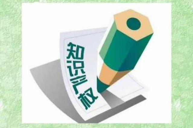 中国(辽宁)知识产权保护中心成立