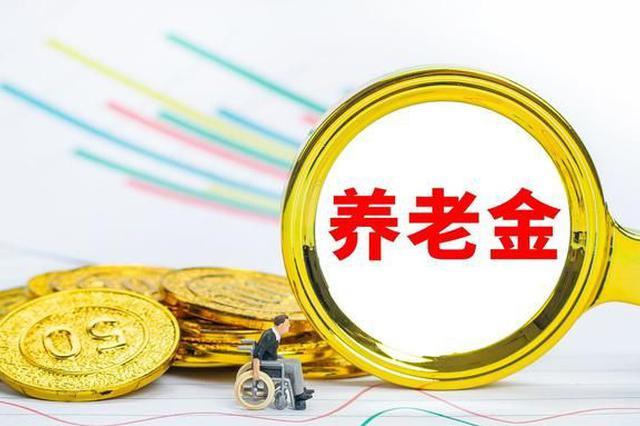 辽宁省上调退休人员基本养老金