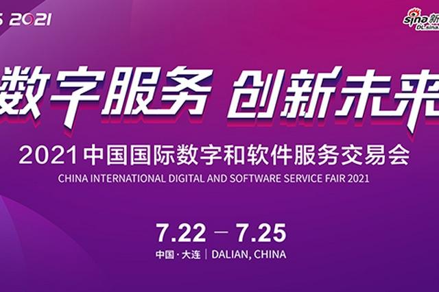 2021中国国际数字和软件服务交易会7月22日盛大启幕