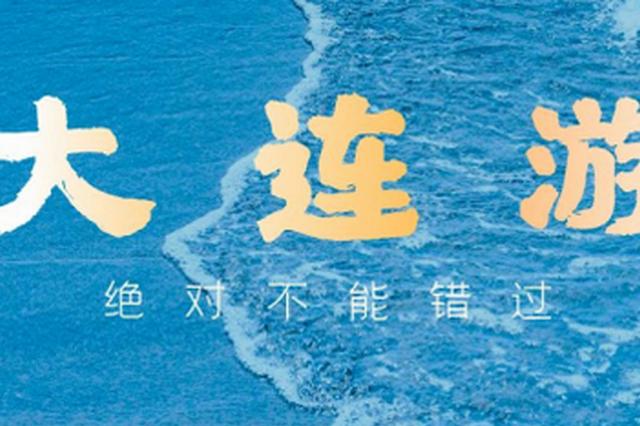 大连市文旅局推出10条精品旅游线路