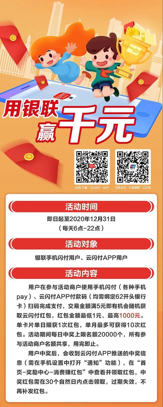 中国银联大连分公司再次重磅推出升级版助商惠民举措