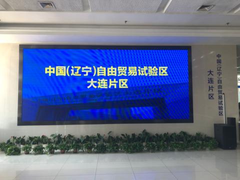 辽宁自由贸易试验区大连片区(张敏 摄)