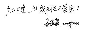 """""""乡土大连,让我无法不爱您!""""—姜振庆"""