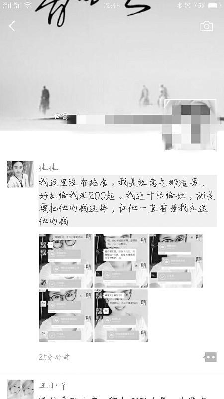 """""""佳佳""""在朋友圈中发了她向其他人10倍转账的微信截图。"""