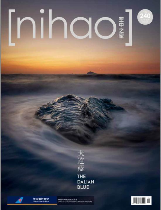 中英文航机杂志样张