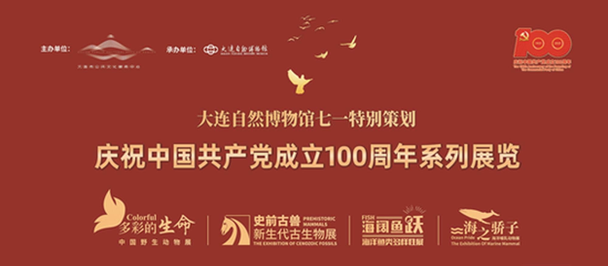 迎建党百年 大连自然博物馆推出四大专题展览