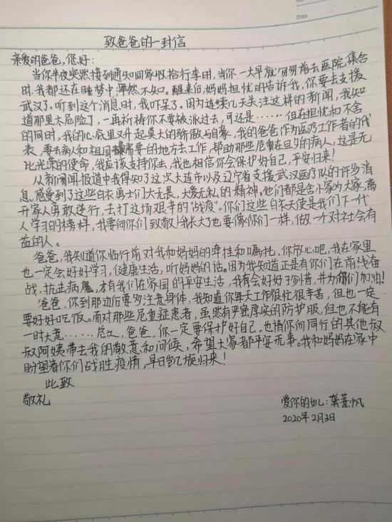 大连医科大学附属第一医院队长龚平女儿给他的信