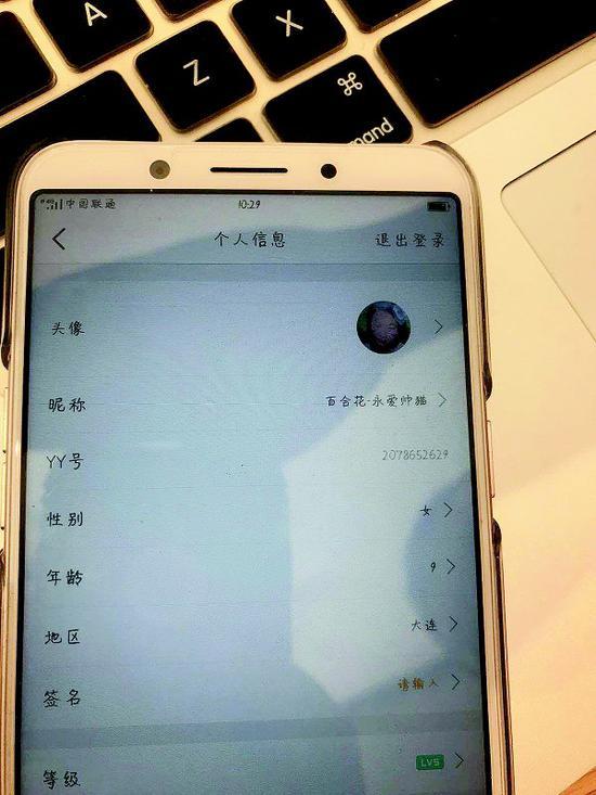 小鑫登录账号的个人信息写明9岁。