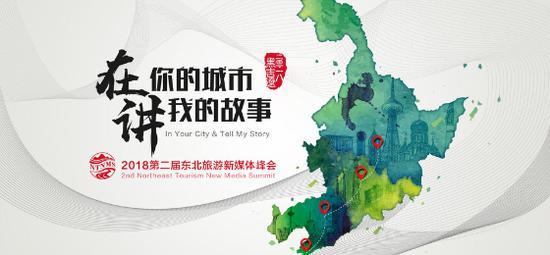 2018第二届东北旅游新媒体峰会