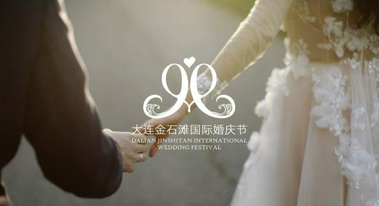 2021首届中国·大连金石滩国际婚庆节新闻发布会举行