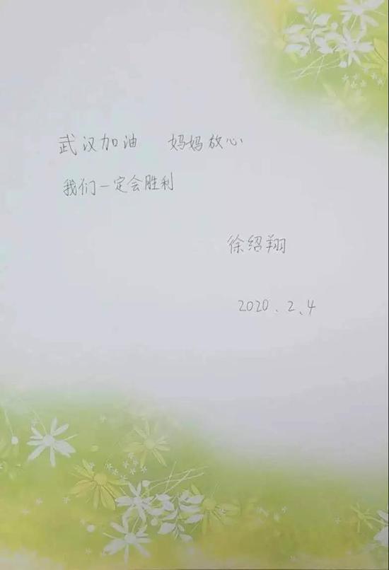大连大学附属中山医院于洪波的女儿写给她的一封信