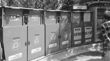 5900户居民用上智能垃圾分类设备