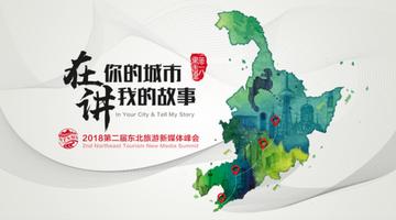 第二届东北旅游新媒体峰会来袭