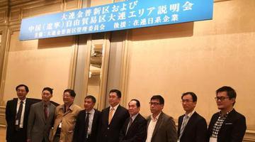 金普新區投資合作會在日本獲豐碩成果
