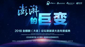 2018金麒麟(大连)论坛12月12日启幕
