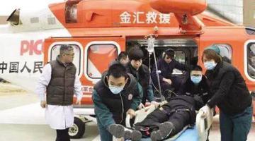 四家医疗机构入选航空医疗救护试点