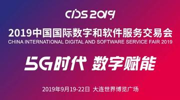 2019中国数交会今日启幕