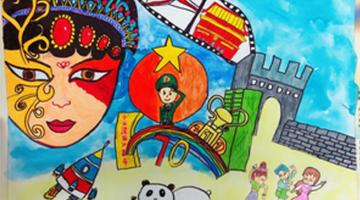 """""""童画未来?我爱我的祖国""""绘画大赛"""