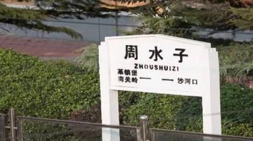 周水子火车站珍贵历史资料征集中
