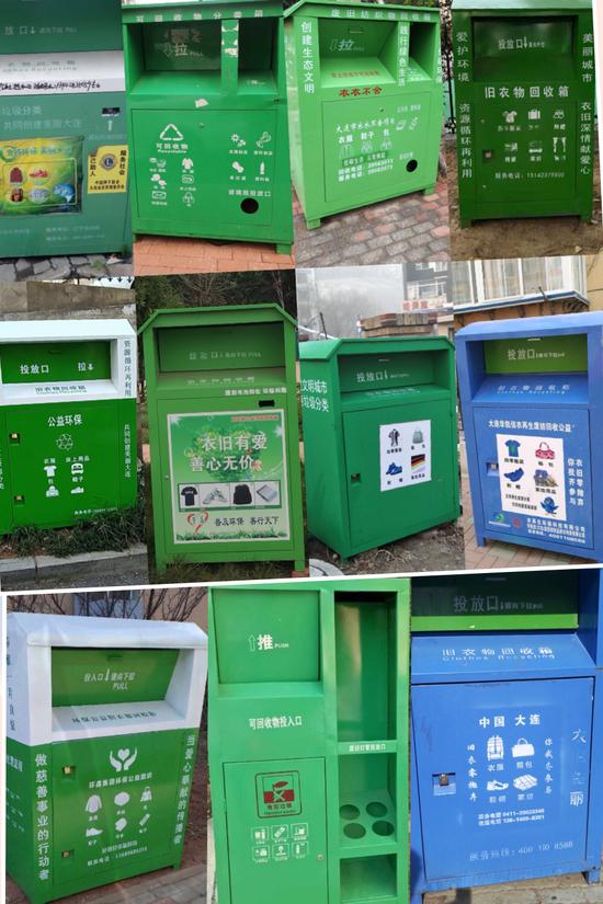 部分其他组织和个人设置的旧衣物募捐箱