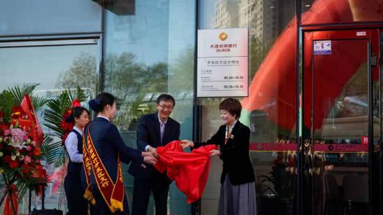 大连农商银行首家智能网点正式开业