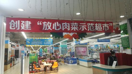 """创建""""放心肉菜示范超市"""" 金普新区在行动"""