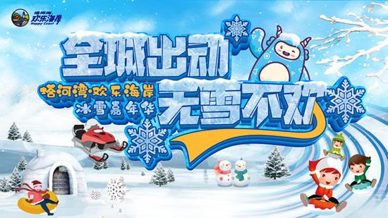 走,玩雪去!东北最大观海戏雪乐园12月19日开放试营业