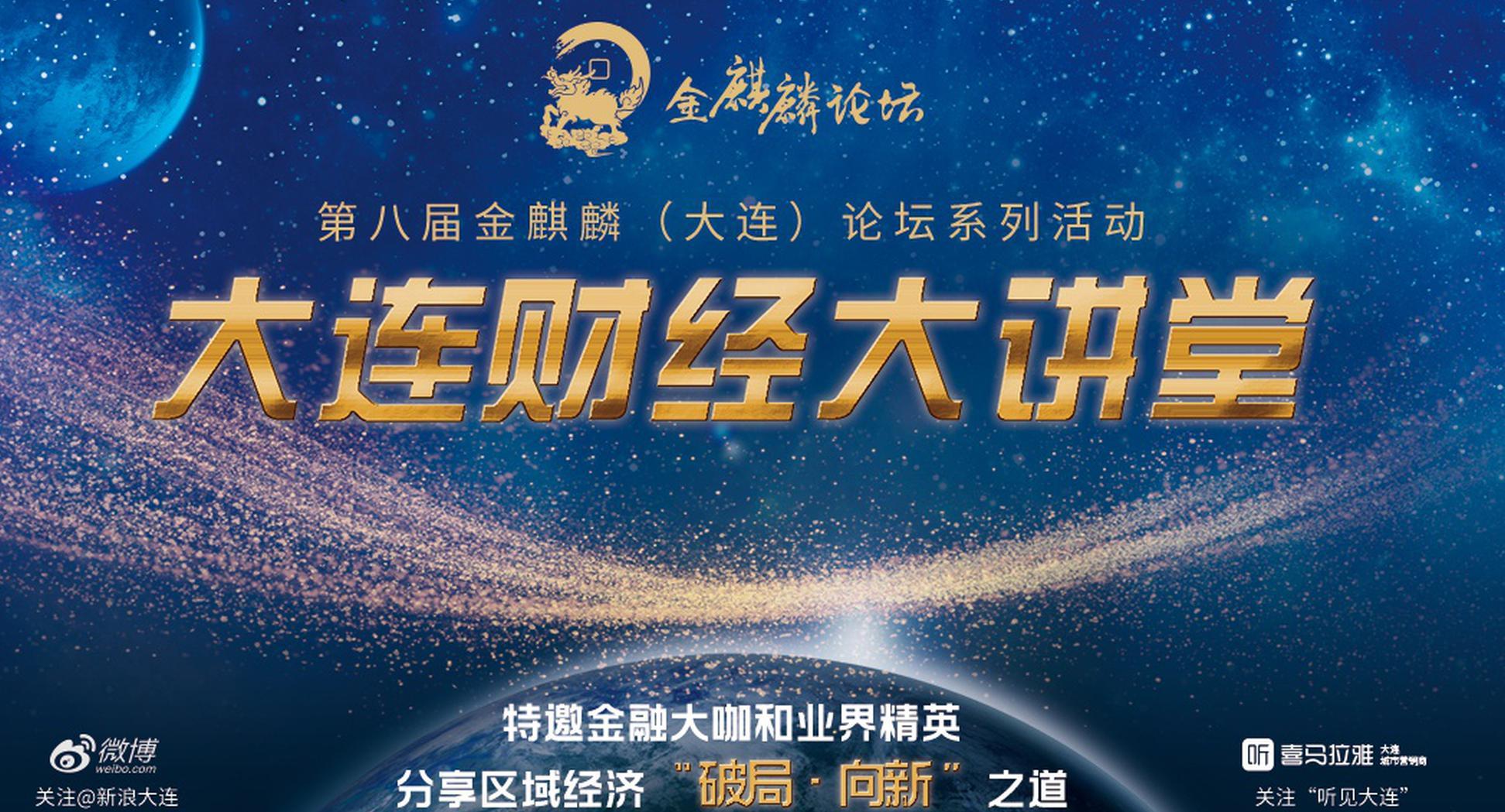 2020大连金麒麟奖评选活动12月1日正式启动