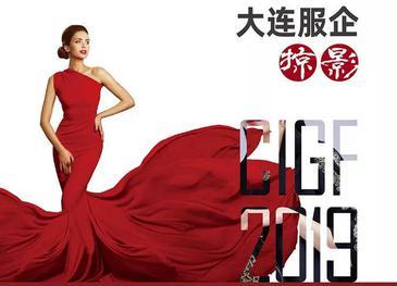 中国(大连)服博会携手全球服装企业 十万大礼随你赢