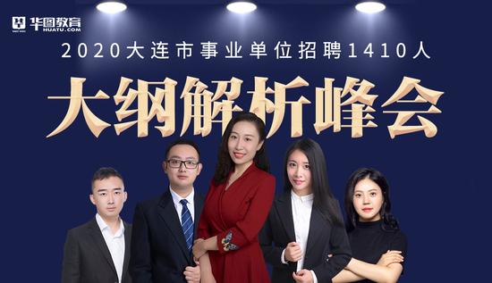 大连华图教育举办2020大连事业单位招聘大纲解析峰会
