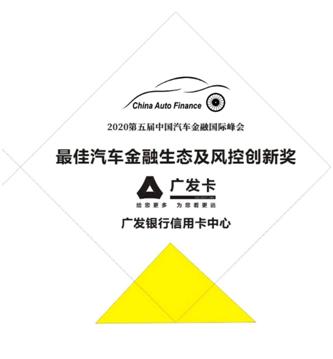 2020中国汽车金融国际峰会在沪举行 广发银行信用卡中心斩获大奖